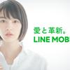 LINEモバイル記者発表会 定額通話が登場する?のんちゃん登場!