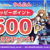 モッピーゲームbyゲソてんで最大2500円分のキャンペーン中!ゲームで遊んで毎月抽選できる!