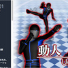 Ugonchu_Vol001 本格的なスタジオを持つCGCG社によるモーションキャプチャ素材集 動人 for Unity Vol1