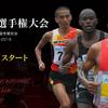 福岡国際マラソン2017 出場選手・予想・結果