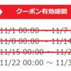 【au PAY】デイリーヤマザキで使える100円オフクーポン券配布中!【#4】