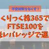 くりっく株365でFTSE100を低レバレッジで運用するための資金設定は?