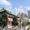 【香港観光】九龍(カオルーン)エリアの1DAY