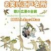 「お笑い江戸名所 歌川広景の全貌」 at 太田記念美術館