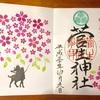 【御朱印プチ情報】愛知・菅生神社は岡崎城の直ぐそば、さくら祭りの限定御朱印が大人気のようですよ【青春18きっぷ】【旅】