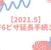【2021.5】結婚ビザ(F-6)の延長をしてきました。