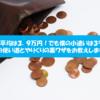 【家族5人の家計術】全国平均は3万円以上!でもぼくのお小遣いは月々3千円。その使い道とやりくりの裏ワザをお教えします!