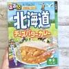 【いまやカレーで旅行気分よ!】ハチ食品と「るるぶ」のコラボ「北海道 チーズバターカレー」食べてみたゾ