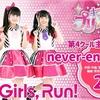 RGR楽曲ライナーノーツ#6 never-ending!!