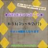 臨時休業のお知らせ(8/31~9/3は4連休となります)☆