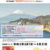 1日(火)から西伊豆町でお得な富士山キャンペーン始まっています