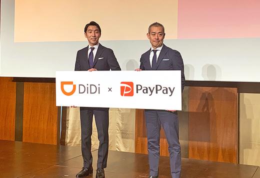 「DiDi」が東京と京都でサービス開始。5月末の「PayPay」連携も発表されました