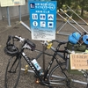 ロードバイク日本縦断(宗谷岬〜佐多岬) - 14日目2017.10.6 弥彦村〜柏崎 56km
