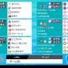 【ポケモン剣盾】シングルレートS13 最終204位 レート2009 襷両反射ラグラージ