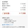 【Amazon激安速報】モバイルWi-Fiルータ「MR04LN」クレードルセットが過去最安値7100円