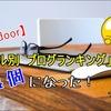 【livedoor】レベル別ブログランキングが星4個になった!って話