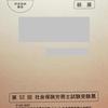 受験票到着【第52回社会保険労務士試験】