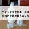 アタックゼロのワンハンドプッシュボトルに柔軟剤を詰め替える→最高