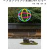 技術書典7にて「The Zen Book〜プログラミング言語Zen入門〜」を頒布します