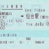 仙台・新宿3号 バス乗車券