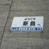 北海道からお手軽に伊豆の離島へ行くには?「大島・新島」