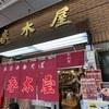 """荻窪にある有名なラーメン屋さん「春木屋」で""""わんたん麺""""を食べてきました!の巻"""