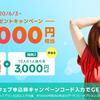 攻めるLINEモバイル 格安SIMで1万円還元&20%還元