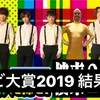 Travis Japan コンビ大賞 2019 (前編)