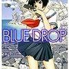 「BLUE DROP」アニメ化ですよ。