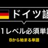 【保存版】ドイツ語 B1必須単語&例文リスト- Bから始まる単語1/3