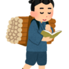 暗記は歩きながら勉強するのが効果的【次男で実験済!】