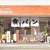 日田市内に食パン専門店『一本堂』が誕生!焼き上がり時間をチェック