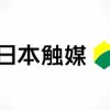 【企業研究】日本触媒【就活・転職】