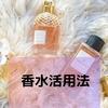 使い残した香水の活用法 香水、化粧品の使用期限も調べてみました。