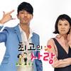 最高の愛~恋はドゥグンドゥグン~ ★4 (MBC 2011.5.4-6.23)