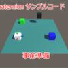 Unityで使うQuaternionのサンプルコード(事前準備)