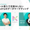 【8月21日&27日開催:オンラインイベント】新サービスリリース記念!ツール導入で足踏みしないこれからのデータマーケティング