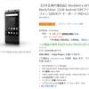 国内版「BlackBerry KEYone」Amazonで予約受付中!