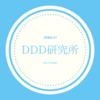 【総集編】DDD展開考察 #1~9