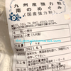 九州の小麦粉を使ってみた