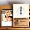 買った本!『さみしさサヨナラ会議』『大乗仏典』