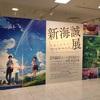 JR名古屋駅・髙島屋にて「新海誠」展へ  時代の寵児となった天才監督を紐解く