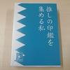 新撰組の印鑑を文房具店で買い集める『推しの印鑑を集める私』の感想