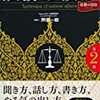 【書籍】法務の技法 第2版