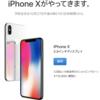 【iPhone Xは高すぎる!?】同程度の値段で欲しいものをまとめてみたバトン♩♩