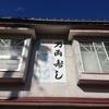 【紀伊長島駅近く】『万両寿し』幻の牡蠣・渡利の牡蠣 / 名物・サンマ寿しを食べる