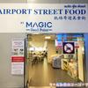 スワンナプーム空港|深夜でも早朝でもお腹を満たしてくれる格安フードコートがおすすめ!