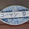 【大田区】小林町