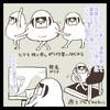 漫画家アシスタント回顧録~きっかけ③~