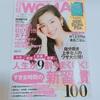 『日経WOMAN』で楽しくお金の勉強ができる!4月号は充実の内容!